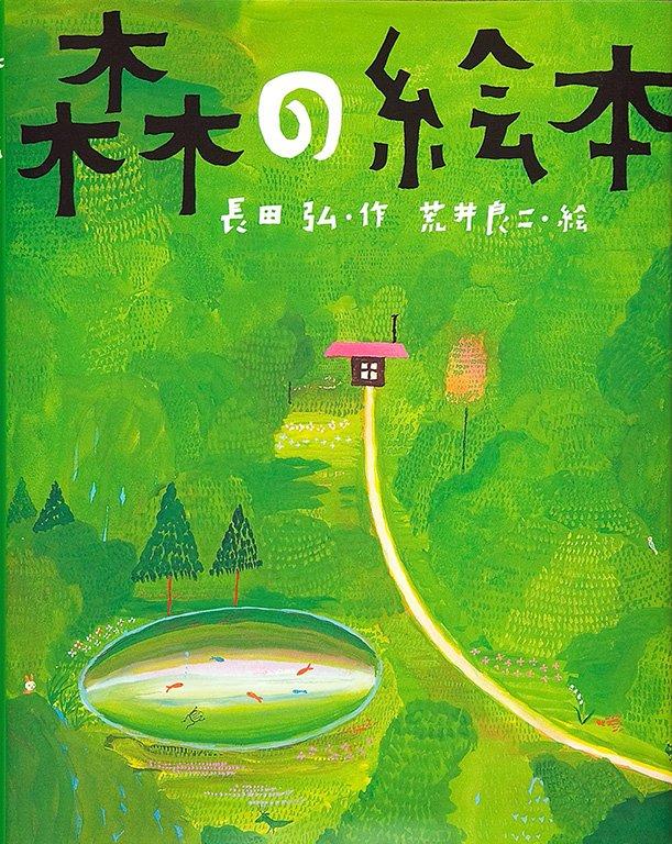 絵本「森の絵本」の表紙