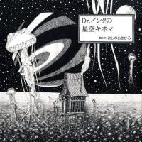絵本「Dr.インクの星空キネマ」の表紙
