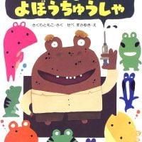 絵本「かえるのよぼうちゅうしゃ」の表紙