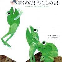 絵本「ぼくのだ!わたしのよ! 3びきの けんかずきの かえるの はなし」の表紙