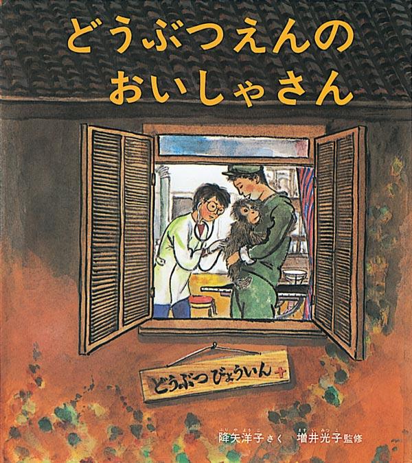 絵本「どうぶつえんのおいしゃさん」の表紙