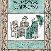 絵本「おじいちゃんとおばあちゃん」の表紙