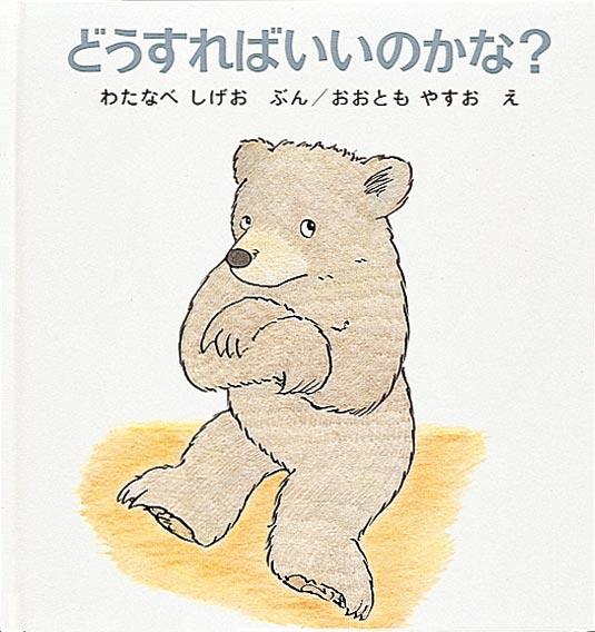 絵本「どうすればいいのかな?」の表紙