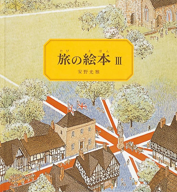 絵本「旅の絵本Ⅲ イギリス編」の表紙