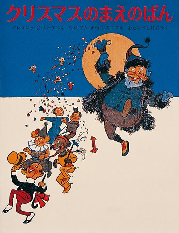絵本「クリスマスのまえのばん」の表紙