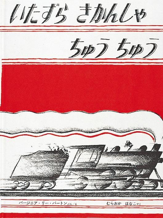 絵本「いたずらきかんしゃちゅうちゅう」の表紙