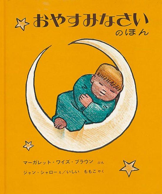 絵本「おやすみなさいのほん」の表紙