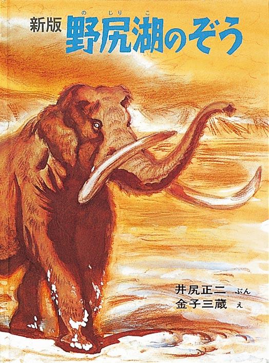 絵本「野尻湖のぞう」の表紙