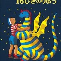 絵本「エルマーと16ぴきのりゅう」の表紙