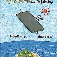 絵本「そらとぶ こくばん」の表紙