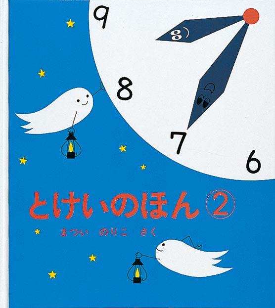 絵本「とけいのほん2」の表紙