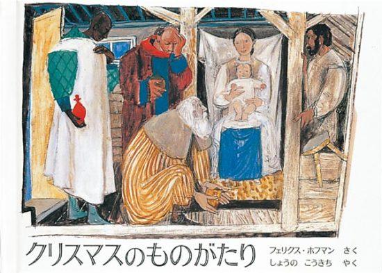 絵本「クリスマスのものがたり」の表紙