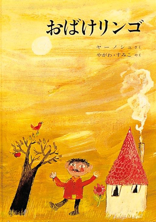絵本「おばけリンゴ」の表紙