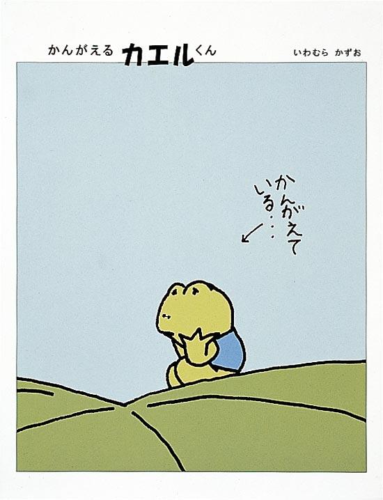 絵本「かんがえるカエルくん」の表紙