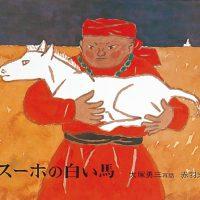 絵本「スーホの白い馬」の表紙