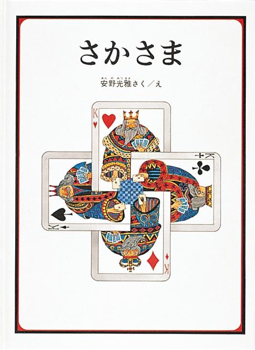 絵本「さかさま」の表紙