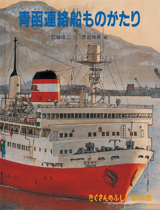 絵本「青函連絡船ものがたり」の表紙