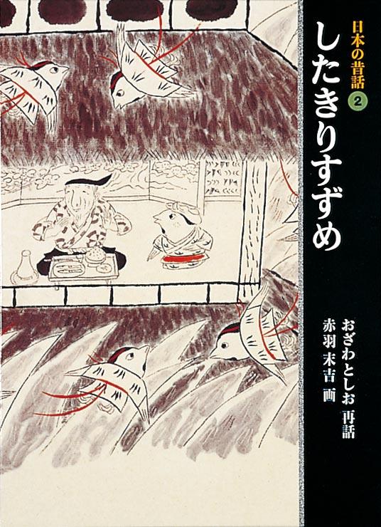 絵本「日本の昔話② したきりすずめ」の表紙