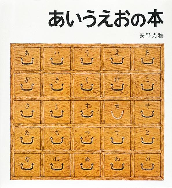 絵本「あいうえおの本」の表紙