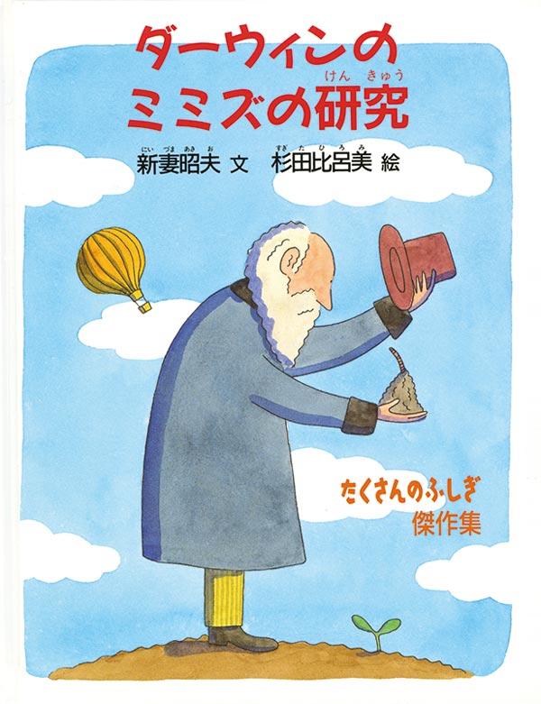 絵本「ダーウィンのミミズの研究」の表紙