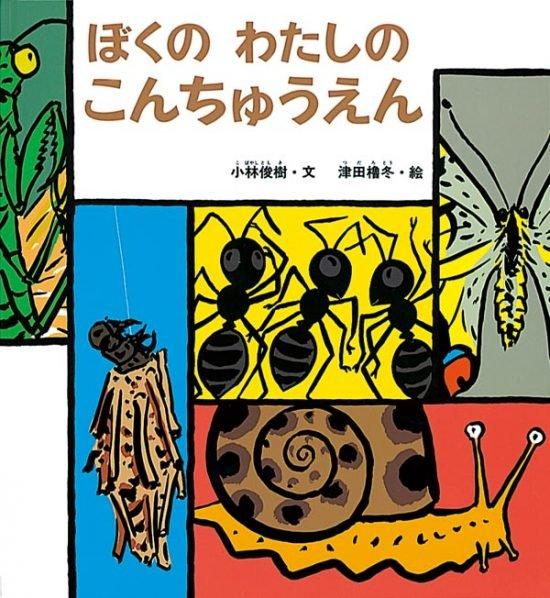 絵本「ぼくの わたしの こんちゅうえん」の表紙