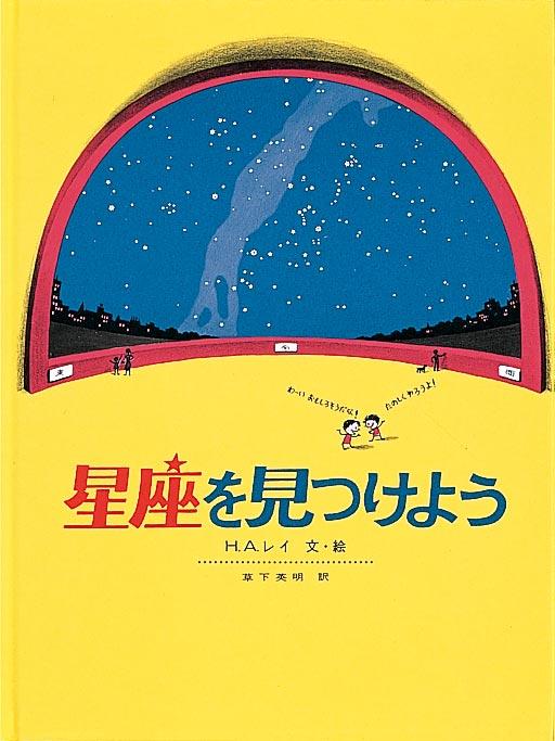 絵本「星座を見つけよう」の表紙