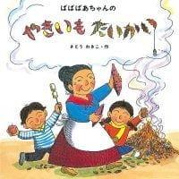 絵本「ばばばあちゃんの やきいもたいかい」の表紙