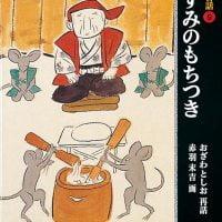 絵本「日本の昔話⑤ ねずみのもちつき」の表紙
