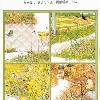 絵本「道ばたの四季」の表紙