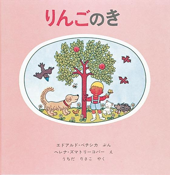 絵本「りんごのき」の表紙