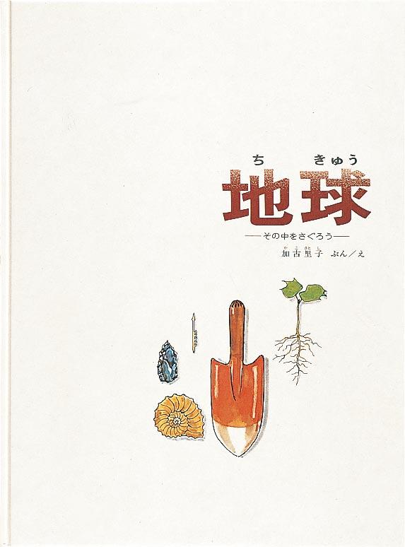 絵本「地球 その中をさぐろう」の表紙