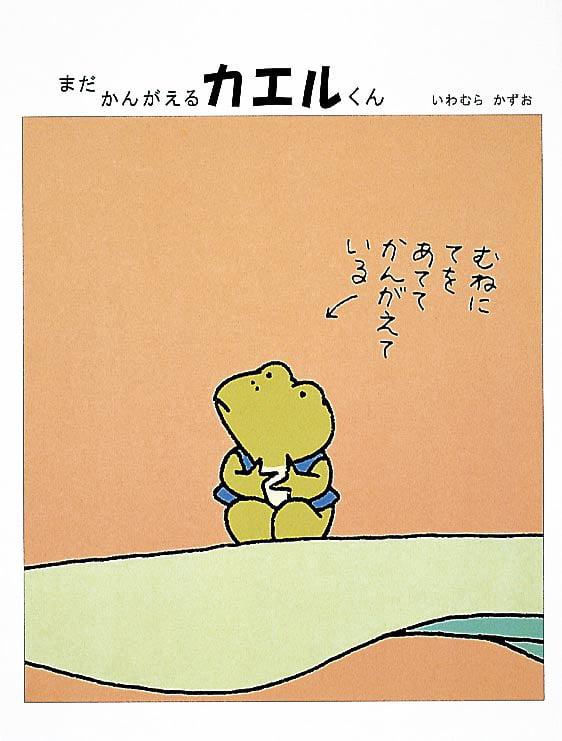 絵本「まだ かんがえるカエルくん」の表紙