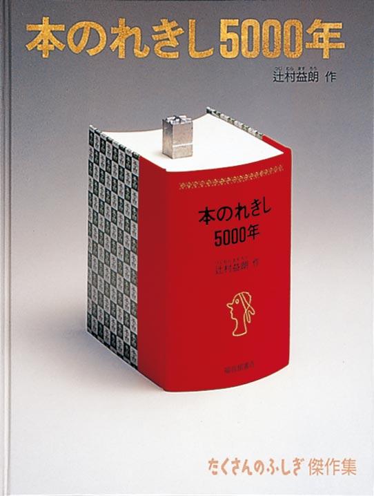 絵本「本のれきし5000年」の表紙