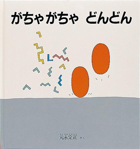 絵本「がちゃがちゃ どんどん」の表紙