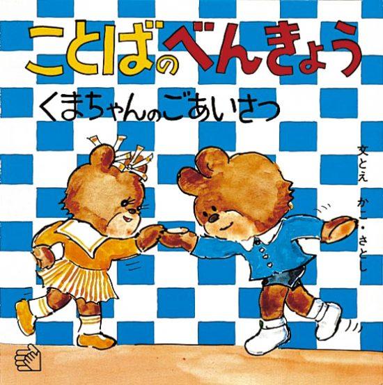 絵本「ことばのべんきょう3 くまちゃんのごあいさつ」の表紙