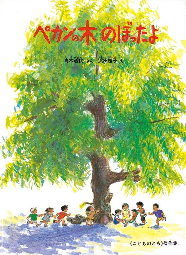 絵本「ペカンの木 のぼったよ」の表紙