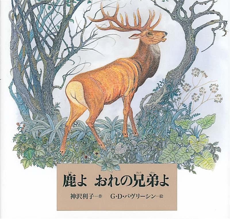 絵本「鹿よ おれの兄弟よ」の表紙