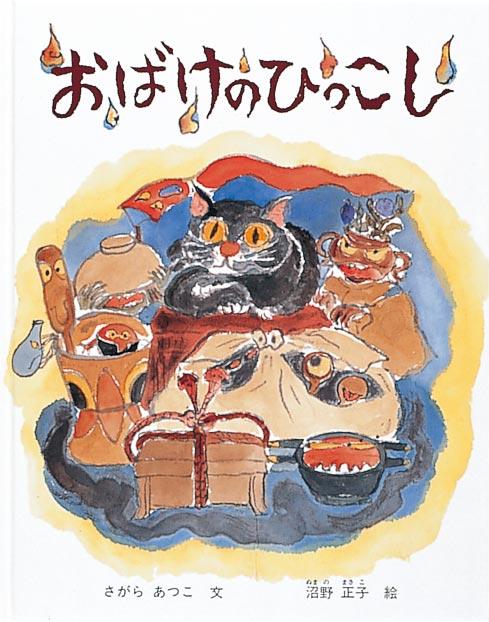 絵本「おばけのひっこし」の表紙