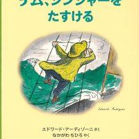 絵本「チム、ジンジャーをたすける」の表紙
