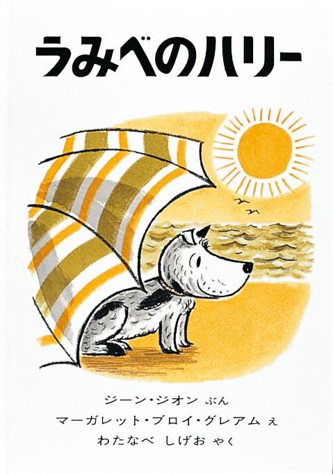 絵本「うみべのハリー」の表紙