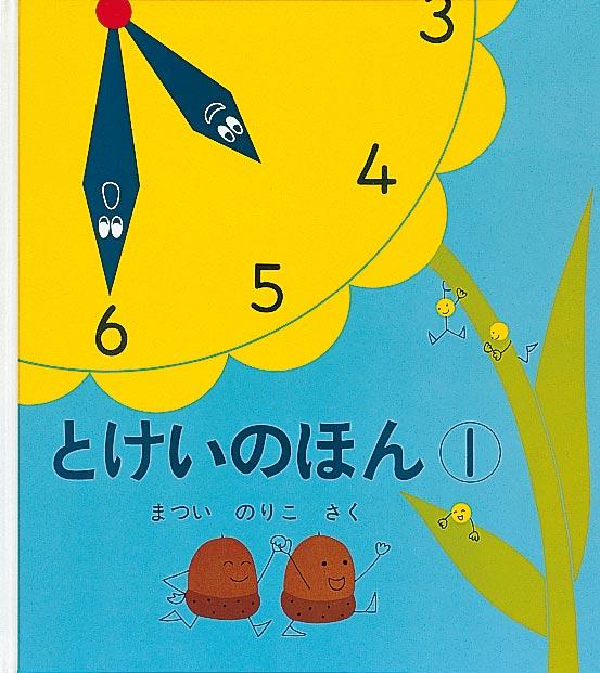 絵本「とけいのほん1」の表紙