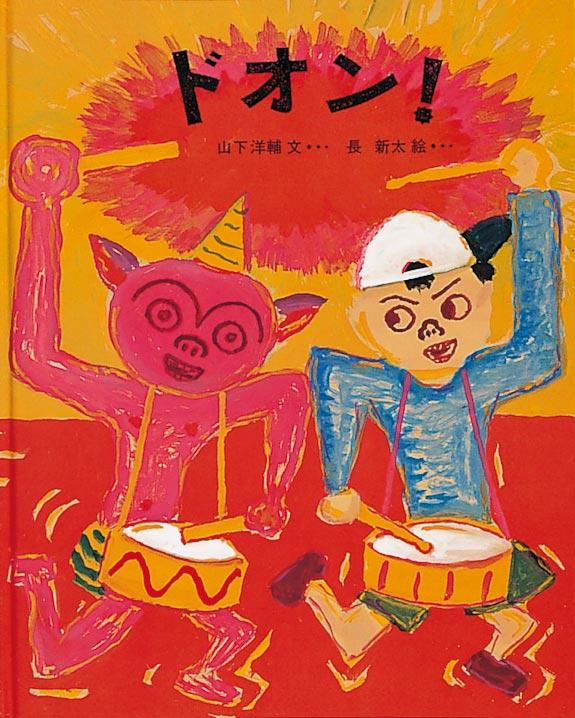 絵本「ドオン!」の表紙