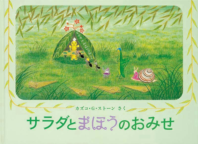 絵本「サラダとまほうのおみせ」の表紙