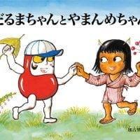 絵本「だるまちゃんとやまんめちゃん」の表紙