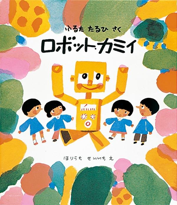 絵本「ロボット・カミイ」の表紙