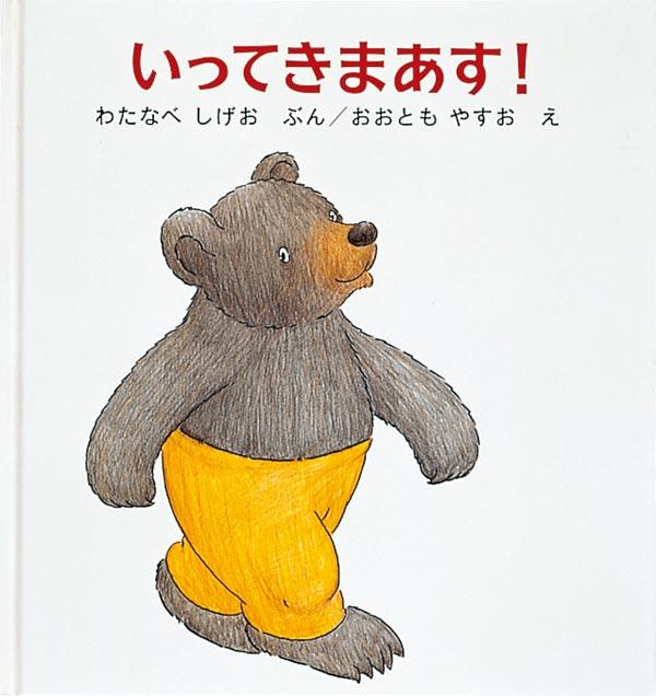 絵本「いってきまあす!」の表紙