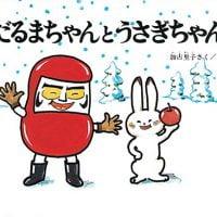 絵本「だるまちゃんとうさぎちゃん」の表紙