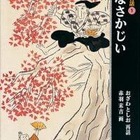 絵本「日本の昔話① はなさかじい」の表紙