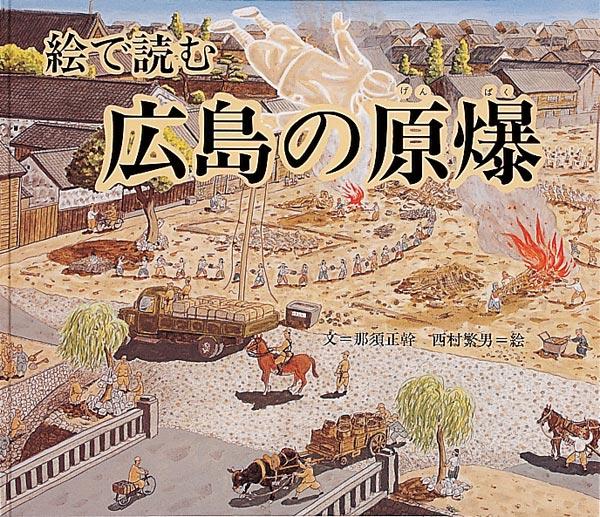 絵本「絵で読む 広島の原爆」の表紙