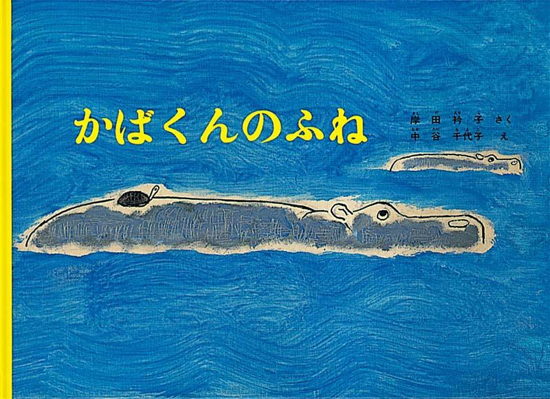 絵本「かばくんのふね」の表紙
